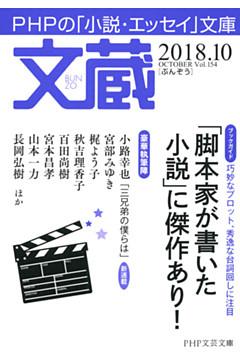 文蔵 2018.10