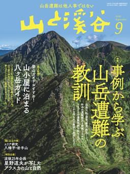 月刊山と溪谷 2021年9月号デジタル版