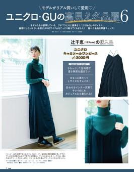 ユニクロ・GUの高見え名品服6