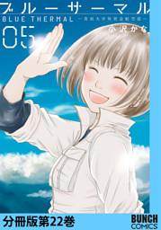 ブルーサーマル—青凪大学体育会航空部— 分冊版第22巻