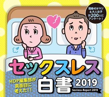 [大特集]セックスレス白書2019