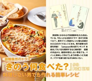 話題騒然のドラマ『きのう何食べた?』からPICK UP!! 料理しない男でも作れる簡単レシピ