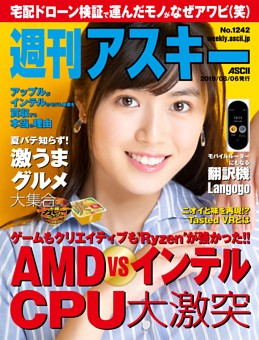 週刊アスキー No.1242(2019年8月6日発行)