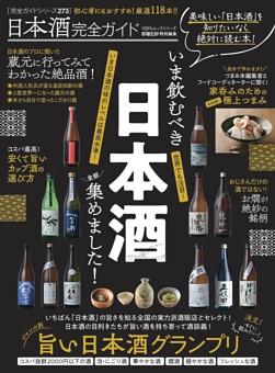 日本酒完全ガイド