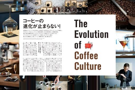コーヒーの進化が止まらない!