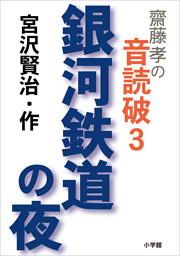 齋藤 孝の音読破 3  銀河鉄道の夜