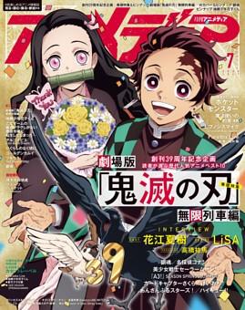アニメディア 2020年7月号