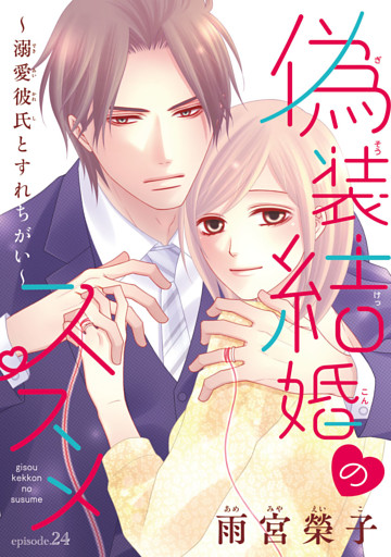 偽装結婚のススメ ~溺愛彼氏とすれちがい~(話売り) #24