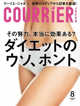COURRiER Japon 2019年8月号