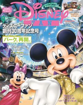 ディズニーファン 2020年9月号