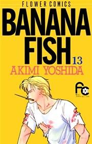 BANANA FISH 13巻
