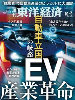 週刊東洋経済 2021年10月9日号
