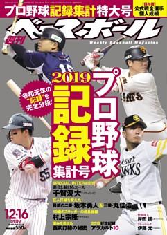 週刊ベースボール 2019年12月16日号