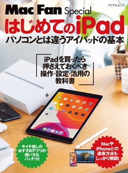 はじめてのiPad パソコンとは違うアイパッドの基本