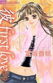 「彼」first love 9巻