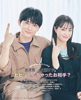 〈特写〉吉沢亮(26)広瀬すず(21)国宝級の美しきふたりが共演/映画「一度死んでみた」