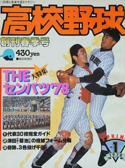 報知高校野球_1978年 【創刊号】