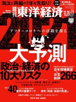 週刊東洋経済 2020年12月26日-2021年1月2日新春合併特大号