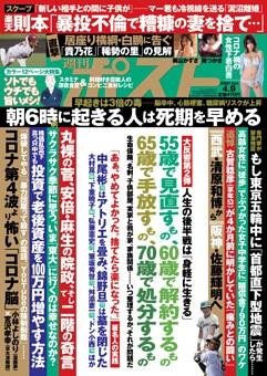 週刊ポスト 2021年4月9日号