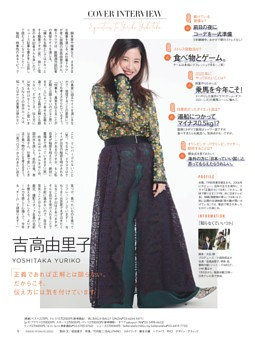 COVER INTERVIEW 吉高由里子