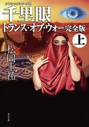 千里眼 トランス・オブ・ウォー 完全版 上 クラシックシリーズ9