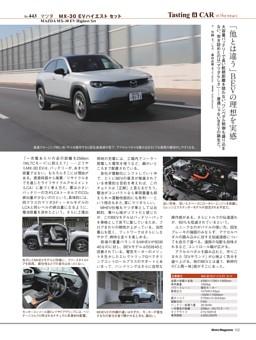 マツダ MX-30 EV 他とは違うBEVの理想を実感。