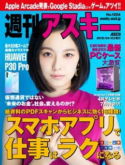 週刊アスキー No.1224(2019年4月2日発行)