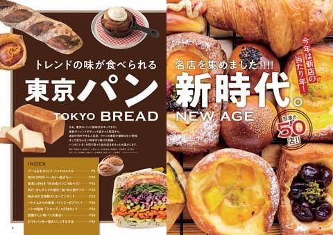 東京パン新時代。