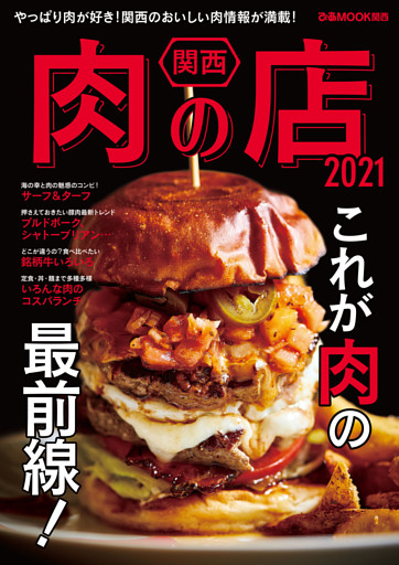 関西肉の店 2021
