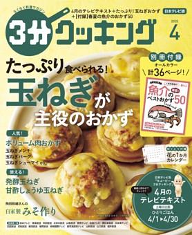 3分クッキング(日本テレビ) 2020年4月号