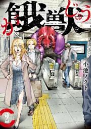 餓獣(2)