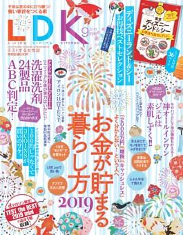 LDK 2019年9月号