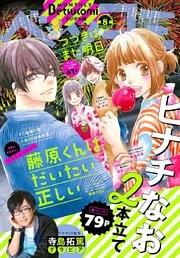 ベツコミ 2019年8月号(2019年7月13日発売)