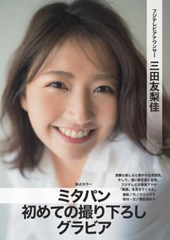 三田友梨佳 ミタパン、初めての撮り下ろしグラビア