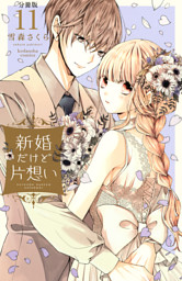 新婚だけど片想い 分冊版(11)