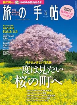 旅の手帖 2019年4月号
