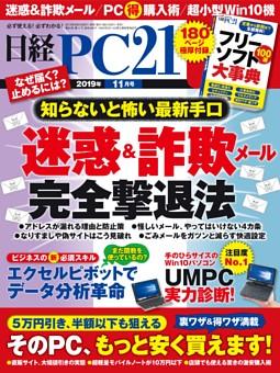 日経PC21 11月号