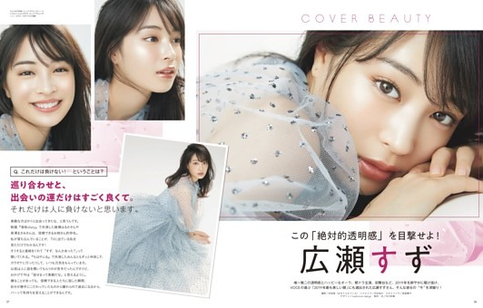 COVER BEAUTY 広瀬すず
