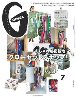 GINZA 2020年 7月号
