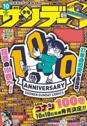少年サンデーS(スーパー) 40