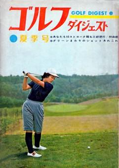 ゴルフダイジェスト_1961年 【創刊号】