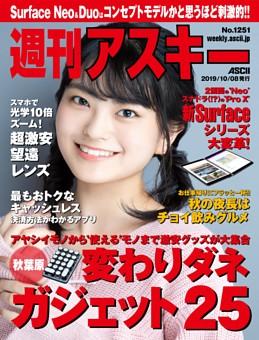 週刊アスキー No.1251(2019年10月8日発行)