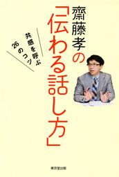 齋藤孝の「伝わる話し方」(東京堂出版)