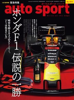 auto sport No.1511 2019年8月2日号