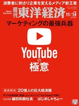 週刊東洋経済 2020年11月14日号