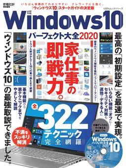 Windows10パーフェクト大全2020