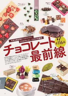 チョコレート最前線