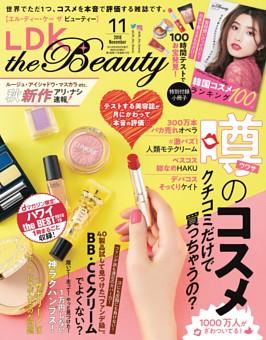 LDK the Beauty 2018年11月号