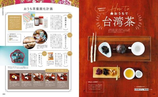 How To おうちで台湾茶