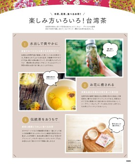 楽しみ方いろいろ! 台湾茶